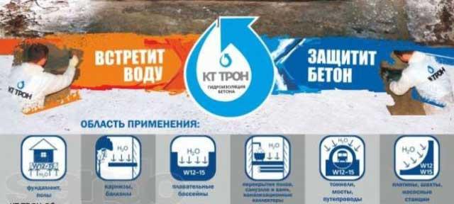 проникающая гидроизоляция КТ Трон